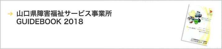 山口県障害福祉サービス事業所 GUIDEBOOK 2018