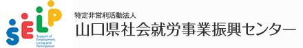 特定非営利活動法人 山口県社会就労事業振興センター