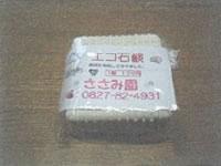 iwakuni-sasamien-03