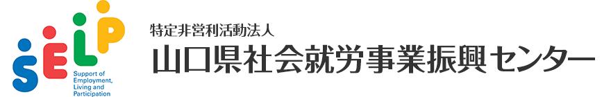 山口県社会就労事業振興センター